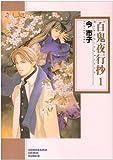 百鬼夜行抄 1 (ソノラマコミック文庫 い 65-5)