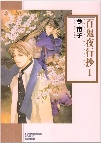 百鬼夜行抄 1 新版 (ソノラマコミック文庫 い 65-5)