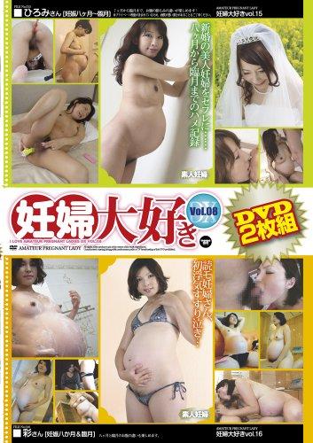 [] 妊婦大好きDX VOL.8
