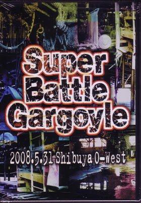 Super Battle Gargoyle [DVD]