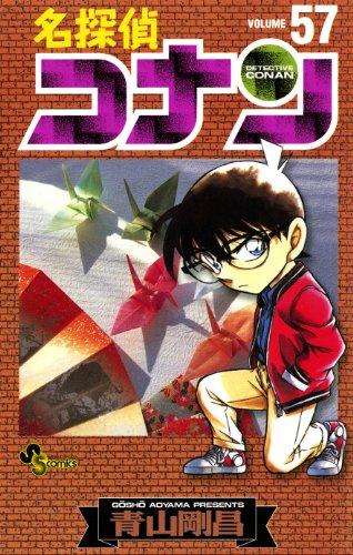 名探偵コナン(57) (少年サンデーコミックス)