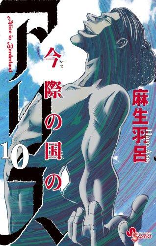 今際の国のアリス 10 (少年サンデーコミックス)