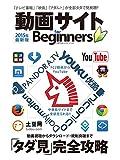 動画サイト for Beginners (100%ムックシリーズ)