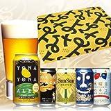 よなよなエール 最高金賞 ビール ギフト セット 5種 10缶