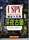 I Spy Spooky Night (Chinese Edition)