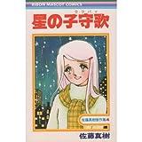 星の子守歌  / 佐藤 真樹 のシリーズ情報を見る