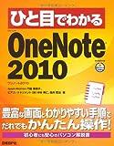 ひと目でわかる MS ONENOTE 2010 (ひと目でわかるシリーズ)