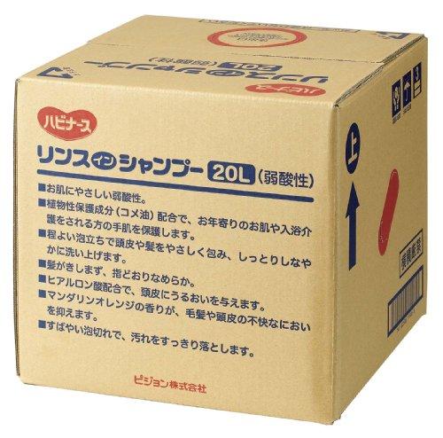 ハビナース 弱酸性リンスインシャンプー 20L