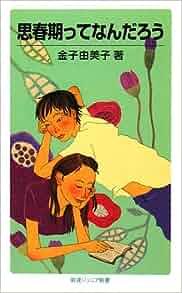 You wonder What puberty (Iwanamijuniashinsho) (2008) ISBN