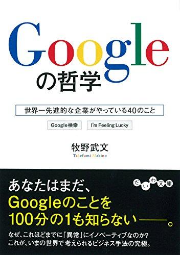 Googleの哲学 (だいわ文庫) [文庫]