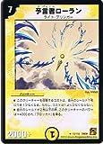デュエルマスターズ 【 予言者ローラン 】 DM36-012R 《覚醒編1》