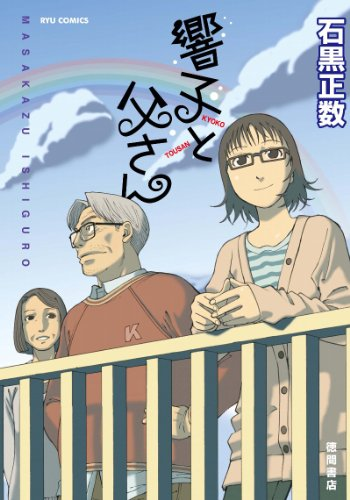 響子と父さん / 石黒正数