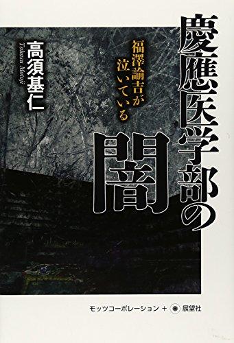 慶應医学部の闇―福澤諭吉が泣いている