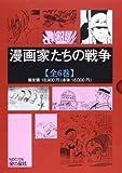 漫画家たちの戦争 全6巻