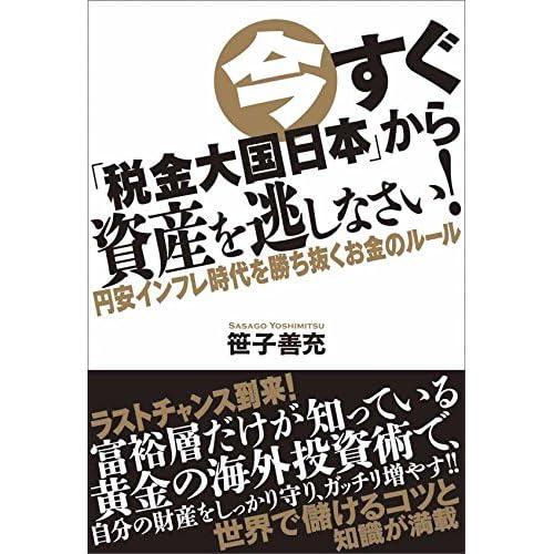 今すぐ「税金大国日本」から資産を逃しなさい!