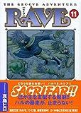 RAVE(11) (講談社漫画文庫)