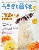うさぎと暮らす 2009年 07月号 [雑誌]