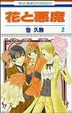 花と悪魔 2 [Hana to Akuma]