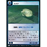 ホタテ 【海の生き物】 J2-32 (地球環境カードゲーム マイアース シングルカード)
