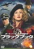 ブラックブック(スマイルBEST)[DVD]