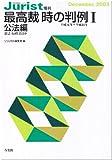 最高裁時の判例―平成元年~平成14年 (1) (ジュリスト増刊)