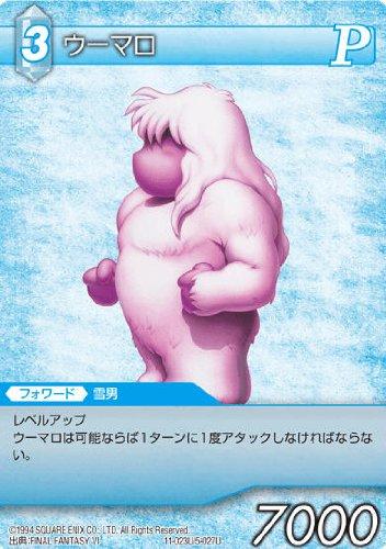 ファイナルファンタジー FF-TCG ウーマロ 11-023U/5-027U [おもちゃ&ホビー]