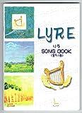 LYRE SONG BOOK リラ ソングブック