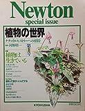 植物の世界―Newton special issue (第1号)
