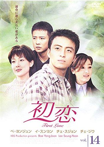 初恋 14(第40話 第42話)