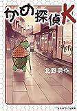 かめ探偵K<かめ探偵K> (メディアワークス文庫)