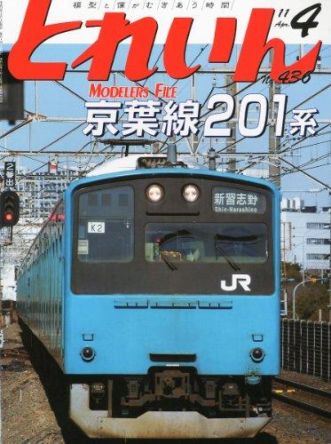 �Ƃꂢ�� 2011�N 04���� [�G��]