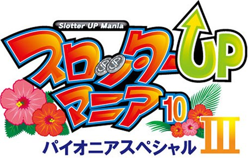 Slotter Up Mania 10: Pioneer Special 3 [Japan Import]