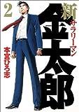 新サラリーマン金太郎 2 (ヤングジャンプコミックス)