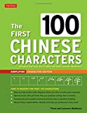 img - for The First 100 Chinese Characters: Simplified Character Edition: The Quick and Easy Way to Learn the Basic Chinese Characters (Tuttle Language Library) book / textbook / text book