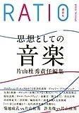 別冊「本」ラチオ SPECIAL ISSUE 思想としての音楽