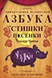 img - for Russian Poetical Alphabet and Colorful Poems (Azbuka): Book for Children and Adults (Russian Edition) by Alexander Klekovkin (2013-02-05) book / textbook / text book