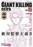 ジャイアントキリング発サッカーエンターテインメントマガジン GIANT KILLING extra Vol.05 (講談社MOOK)