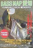 BASS MAP愛知―バス釣りポイント105カ所を網羅! (FISHING GUIDE)