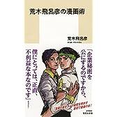荒木飛呂彦の漫画術 (集英社新書)