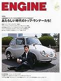 ENGINE (エンジン) 2011年 06月号 [雑誌]