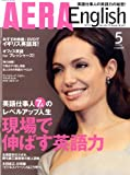AERA English (アエラ・イングリッシュ) 2009年 05月号 [雑誌]