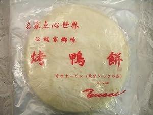 北京ダックの包む餅皮(カオヤーピン) 50枚入り