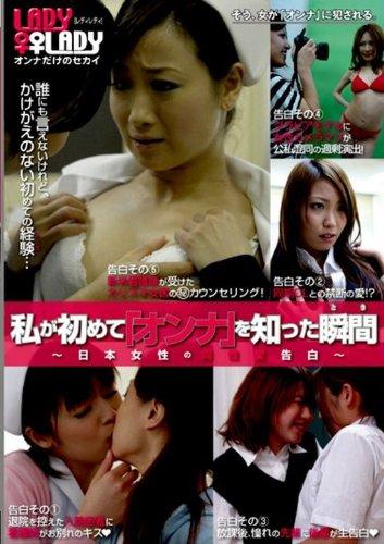 [川上ゆうかなと沙奈東野愛鈴響愛莉さくら愛々] 私が初めて「オンナ」を知った瞬間 ~日本女性の同性愛告白~