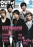 MUSIQ? SPECIAL OUT of MUSIC (ミュージッキュースペシャル アウトオブミュージック) Vol.13 2011年 07月号