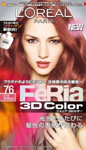 フェリア 3Dカラー76 ピンクダイヤモンド
