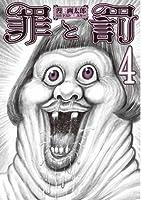 罪と罰 4 (BUNCH COMICS)