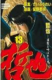 哲也~雀聖と呼ばれた男~(13) (少年マガジンコミックス)