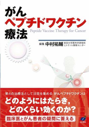がんペプチドワクチン療法