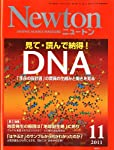 Newton (ニュートン) 2011年 11月号 [雑誌]