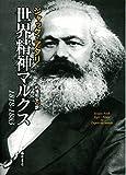 世界精神マルクス